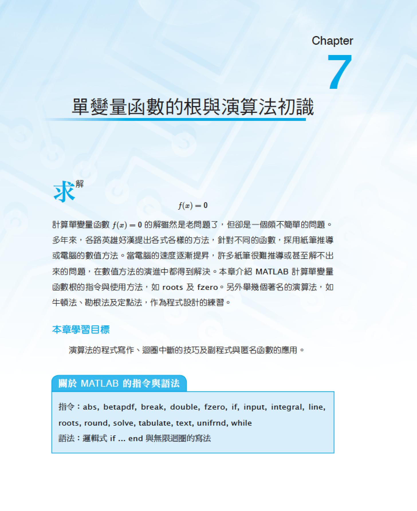 MATLAB Computing   汪群超Chun-Chao Wang